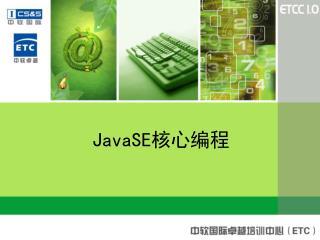 JavaSE 核心编程