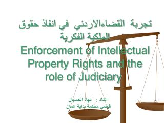 ?????  ?????? ??????? ?? ????? ???? ??????? ??????? Enforcement of Intellectual Property Rights and the role of Judiciar