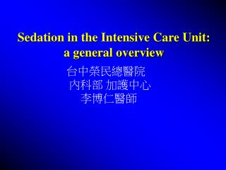 Sedation in the Intensive Care Unit:  a general overview