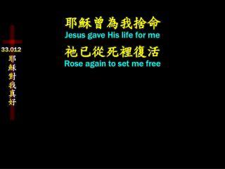耶穌曾為我捨命