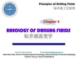 RHEOLOGY OF DRILLING FLUIDS 钻井液流变学