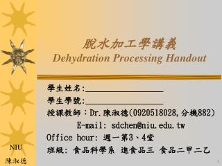 脫水加工學講義 Dehydration Processing Handout