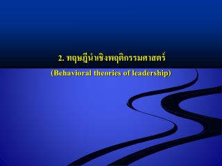 2. ?????????????????????????  ( Behavioral theories of leadership )