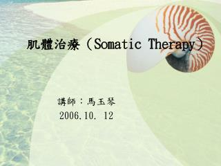 ????? Somatic Therapy ?