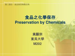 ??????? Preservation by Chemicals