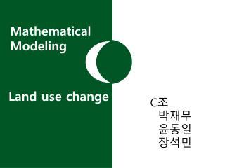 C 조 박재무 윤동일 장석민
