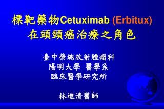 標靶藥物 Cetuximab  (Erbitux) 在頭頸癌治療之角色