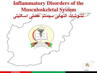 Inflammatory Disorders of the Musculoskeletal System  تشوشات التهابی سیستم عضلی اسکلیتی