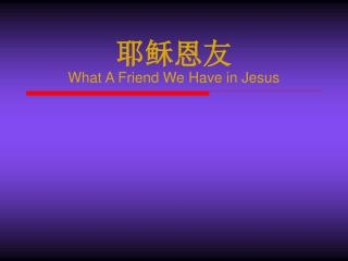 耶稣恩友 What A Friend We Have in Jesus