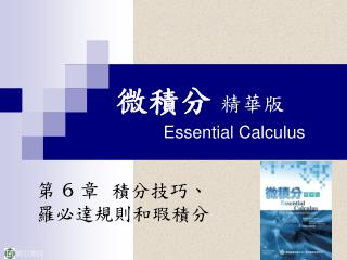 ???  ??? Essential Calculus