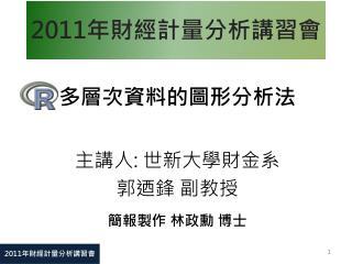 2011 年財經計量分析講習會