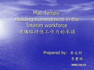 Mac Temps: Building Commitment in the Interim workforce ???????????