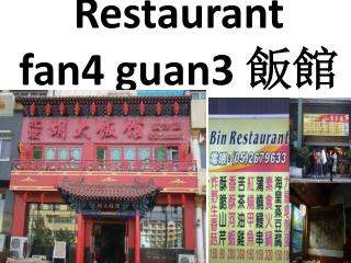 Restaurant   fan4 guan3  飯館