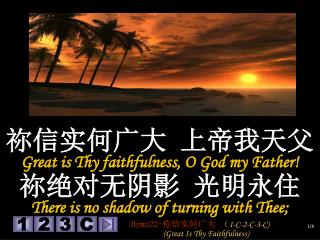 [ 祢信实何广大 ] x2  [Great is Thy faithfulness! ]x2 每天清晨我领受新恩赐 Morning by morning new mercies I see;