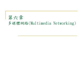 ??? ????? (Multimedia Networking)