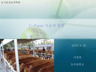 U-Farm  기술과 방향