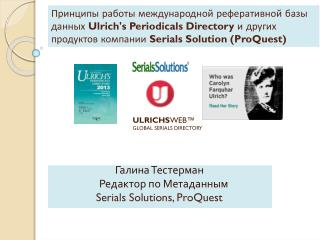?????? ????????? ???????? ?? ?????????? 	    Serials Solutions, ProQuest