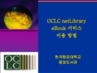 OCLC netLibrary eBook  ??? ?? ??