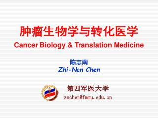 肿瘤生物学与转化医学 Cancer Biology & Translation Medicine
