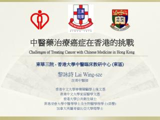 中醫藥治療癌症在香港的 挑戰 Challenges of Treating Cancer with Chinese Medicine in Hong Kong