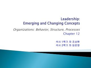 Leadership: Emerging and Changing Concepts