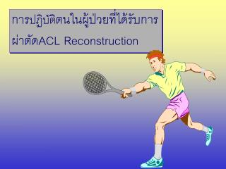 ??? ??????? ????????????????????????????? ACL Reconstruction
