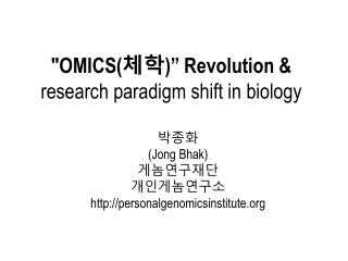 """ OMICS( 체학 )""  Revolution &  research paradigm shift in  biology"