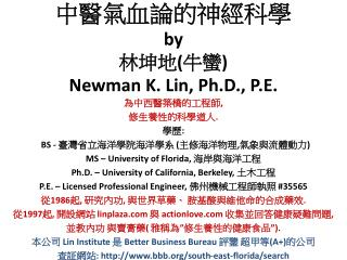 ?????????? by ??? ( ?? ) Newman K. Lin, Ph.D., P.E.