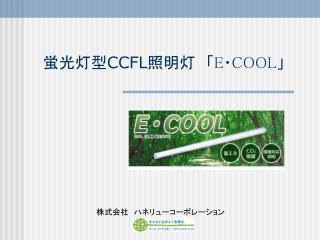 蛍光灯型 CCFL 照明灯 「 E・COOL 」