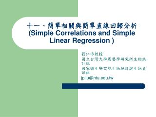 十一、簡單相關與簡單直線回歸分析 (Simple Correlations and Simple Linear Regression )