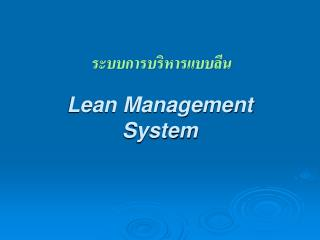 Lean Management System