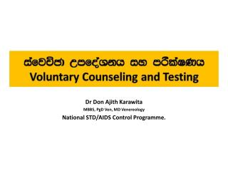 Dr Don  Ajith  Karawita MBBS,  PgD Ven , MD  Venereology National STD/AIDS Control Programme.