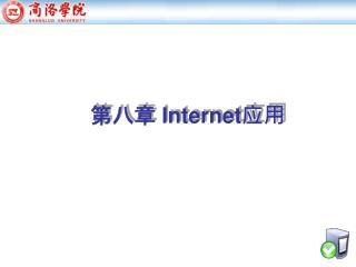 第 八 章  Internet 应用