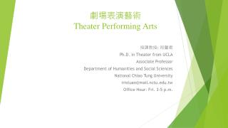 劇場表演藝術 Theater Performing Arts