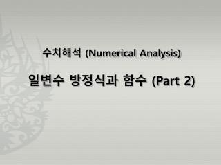 수치해석  (Numerical Analysis) 일변수  방정식과 함수  (Part 2)