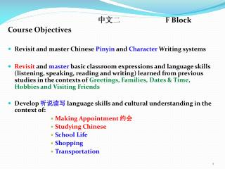中文 二 		F Block Course Objectives