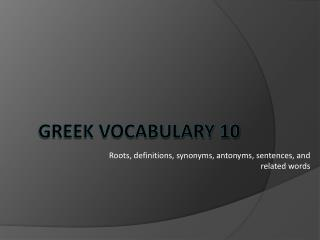 Greek Vocabulary 10