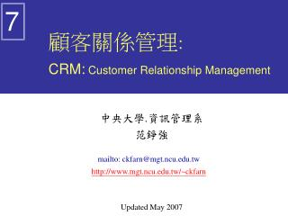 顧客關係管理 :  CRM:  Customer Relationship Management