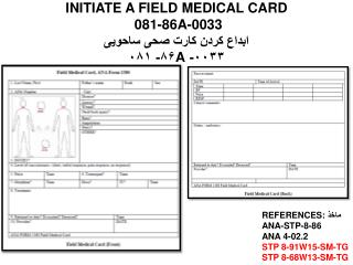 INITIATE A FIELD MEDICAL CARD 081-86A-0033 ابداع کردن کارت صحی ساحویی ۰۰۳۳-  A ۸۶- ۰۸۱