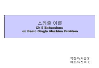 ??? ?? Ch  8 Extensions  on Basic Single Machine Problem