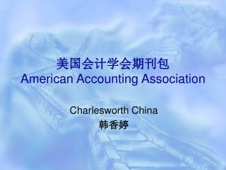 ????????? American Accounting Association