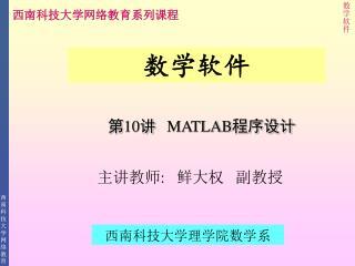 第 10 讲 MATLAB 程序设计