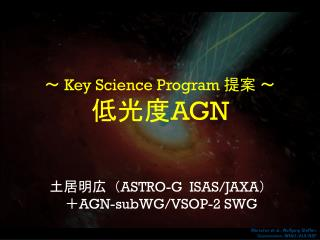 ~  Key Science Program  提案 ~ 低光度 AGN