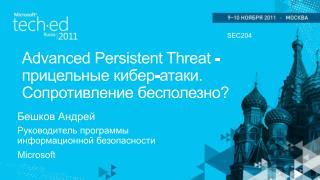 Advanced Persistent Threat - прицельные кибер -атаки. Сопротивление бесполезно?