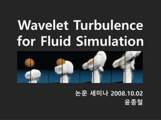 Wavelet Turbulence for Fluid Simulation