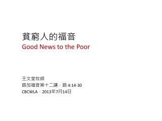 貧窮人的福音 Good News to the Poor