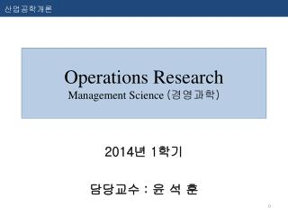 Operations Research Management Science  ( 경영과학 )