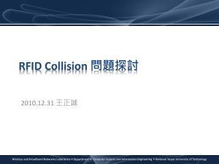 RFID Collision 問題探討