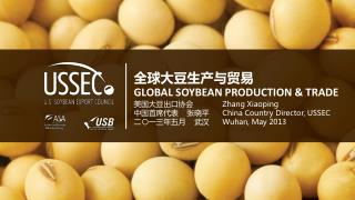 全 球大豆生产与贸易 global soybean  Production & trade
