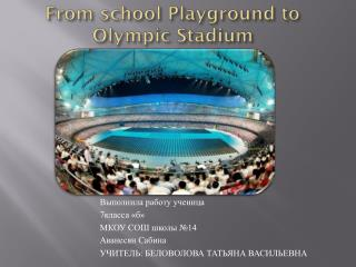 From school Playground to Olympic Stadium